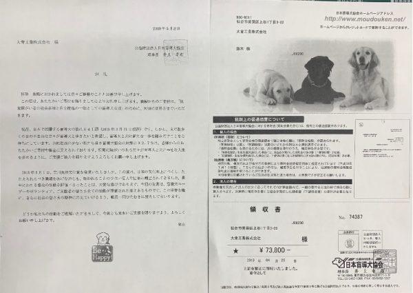 2019盲導犬募金